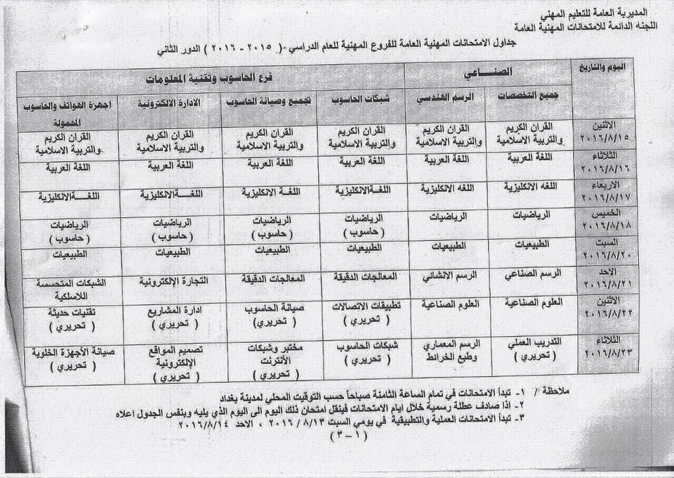 توقيتات وجداول امتحانات الدور الثاني لطلبة الدراسة الابتدائية والمتوسطة والاعدادية 2016 111
