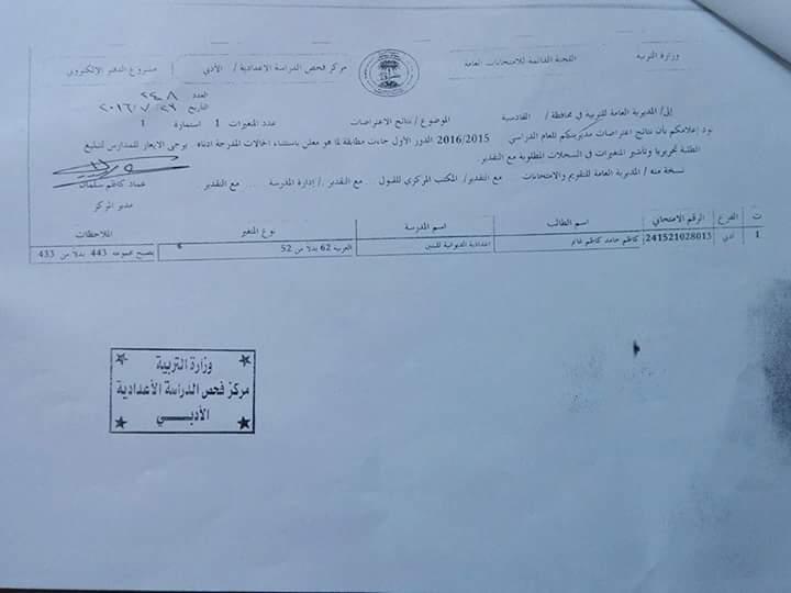 نتائج الاعتراضات للسادس الاعدادي محافظة القادسية الدور الاول 2016 117