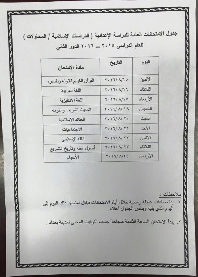توقيتات وجداول امتحانات الدور الثاني لطلبة الدراسة الابتدائية والمتوسطة والاعدادية 2016 211