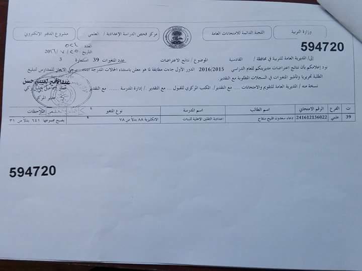 نتائج الاعتراضات للسادس الاعدادي محافظة القادسية الدور الاول 2016 217