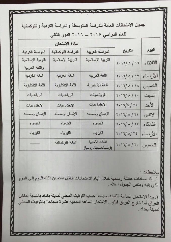 توقيتات وجداول امتحانات الدور الثاني لطلبة الدراسة الابتدائية والمتوسطة والاعدادية 2016 311