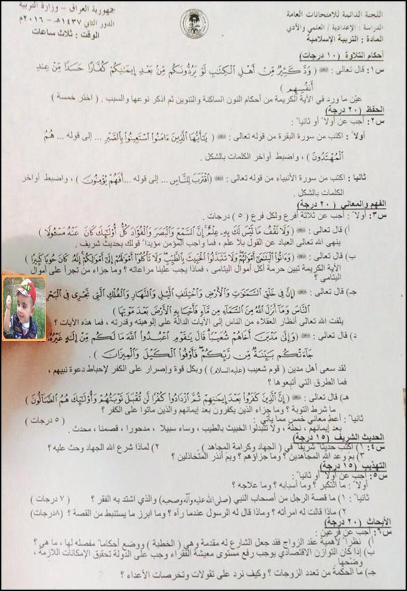 اسئلة التربية الاسلامية الصف السادس الاعدادي الدور الثاني 2016 43671_10