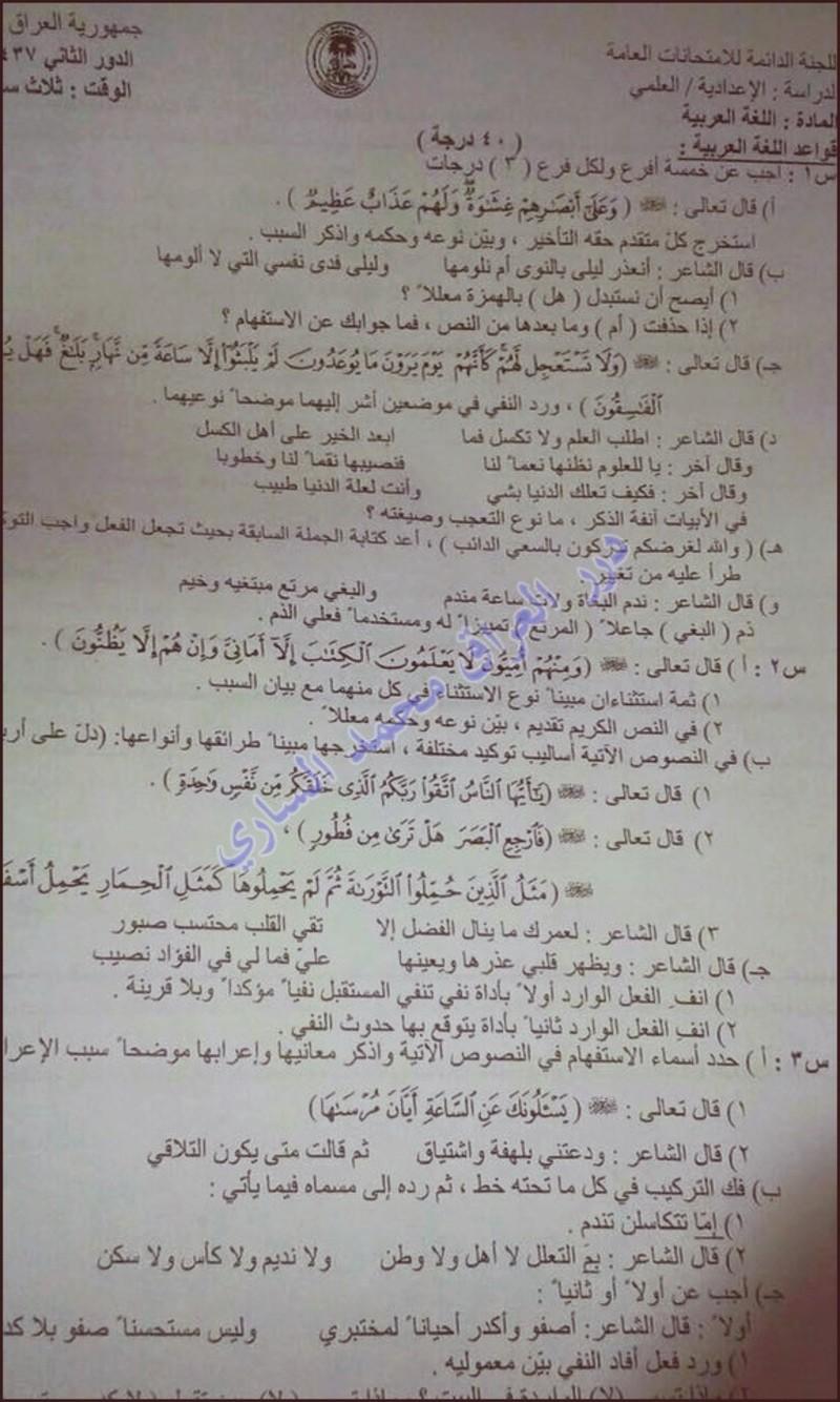 اسئلة اللغة العربية الصف السادس الاعدادي العلمي لمدارس العراق الدور الثاني 2016 43671_11