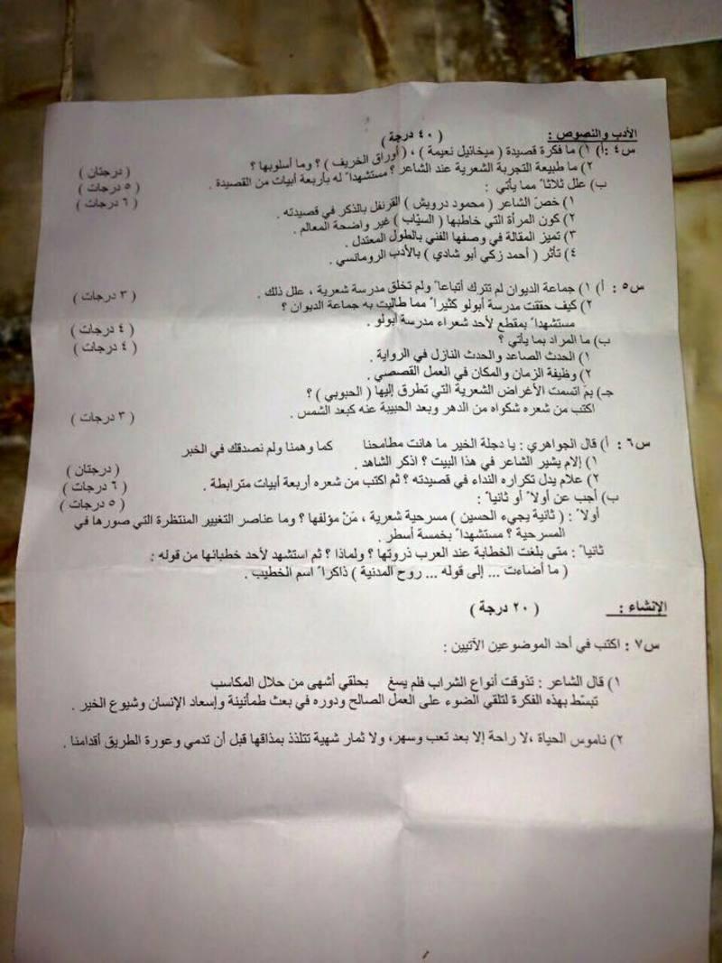 اسئلة اللغة العربية الصف السادس الاعدادي العلمي لمدارس العراق الدور الثاني 2016 43671_12
