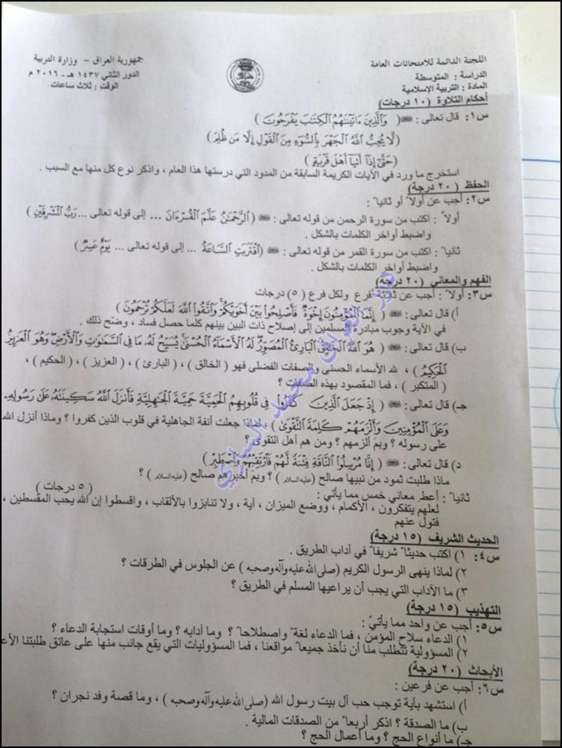 مهم نموذج ورقة اسئلة مادة التربية الاسلامية الصف الثالث المتوسط 2016 43671_13