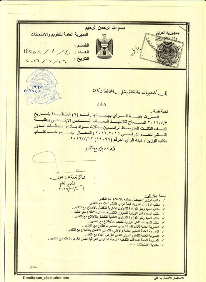 عاجل قرار السماح للراسبين بثلاث مواد باداء امتحانات الدور الثاني 2016 55510