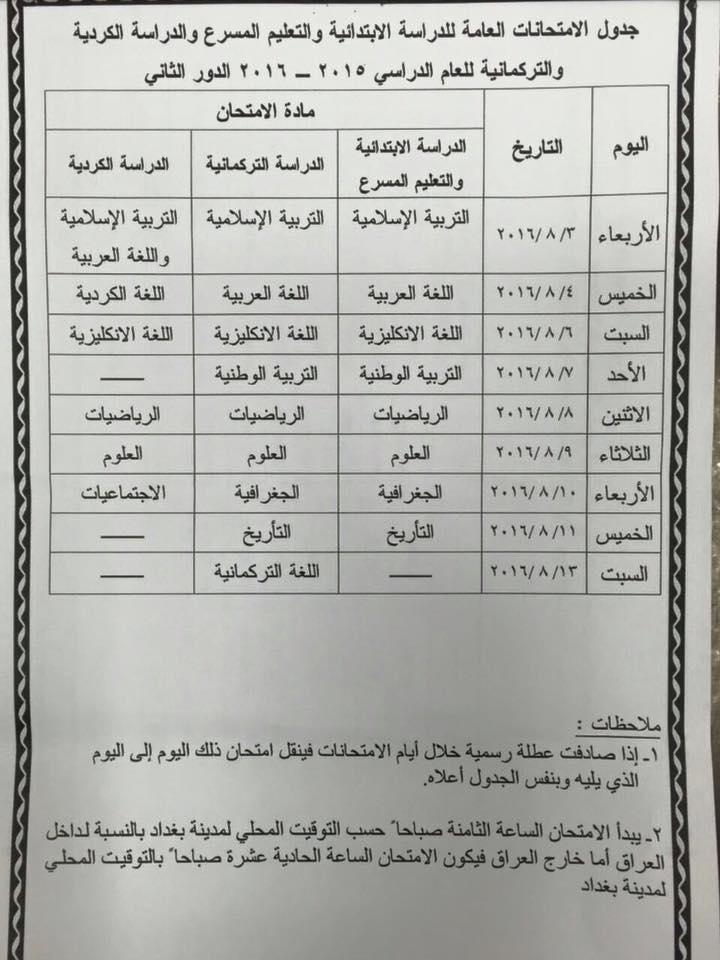توقيتات وجداول امتحانات الدور الثاني لطلبة الدراسة الابتدائية والمتوسطة والاعدادية 2016 611