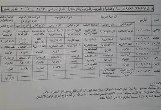 جدول امتحانات الدور الثاني للصفوف المنتهية 2016 6610