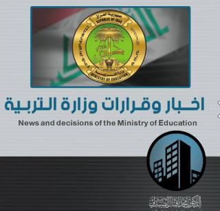 وزارة التربية العراقية : فتح باب التقديم الى الكلية التربوية المفتوحة Captur11