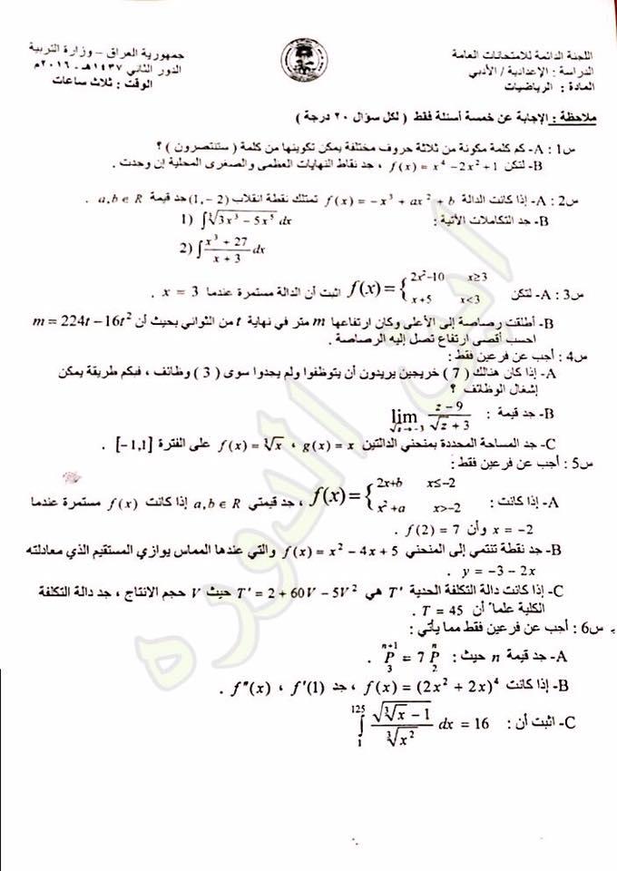الاسئلة الوزارية للدور الثاني الرياضيات السادس الادبي  20-8-2016 Cc10