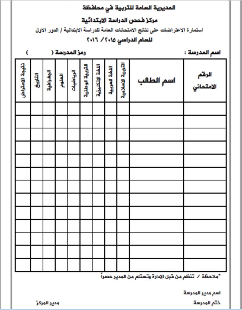 تحميل استمارة الاعتراضات على نتائج الامتحانات العامة للدراسة الابتدائية 2016 Fff10