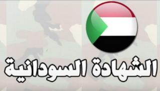 نتيجة الشهادة الثانوية السودانية وزارة التربية والتعليم sscr2016.sd