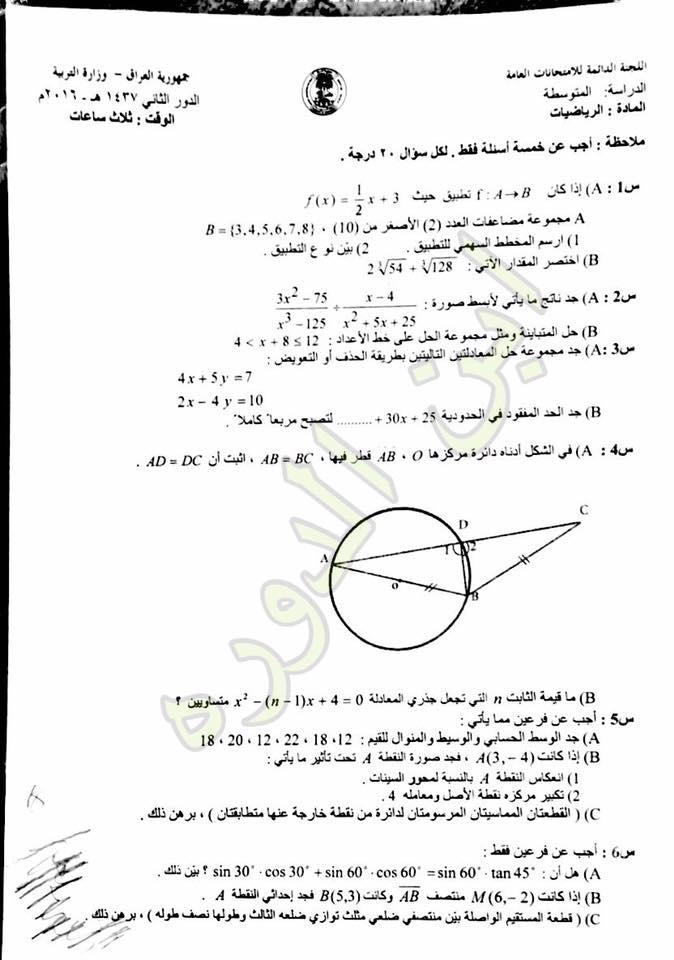 اسئلة الرياضيات الصف الثالث المتوسط الدور الثاني 2016 Ty10
