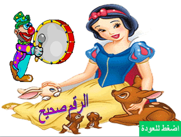 تعلم الجمع مع الاطفال Image_12