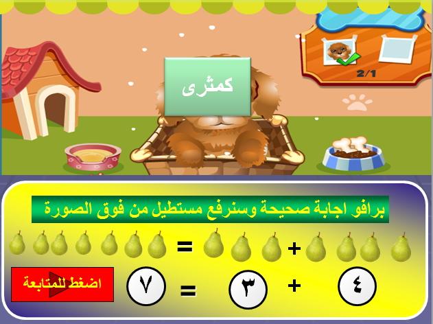 تعلم الجمع مع الاطفال Image_13