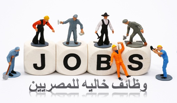 منتديات وظائف مصر