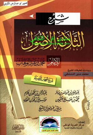شرح ثلاثة اصول-ابن باز-ابن عثيمين-ابن قاسم-صالح الفوزان-تعليقات-صالح ال الشيخ-الدمشقي 11