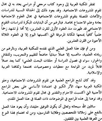 تقويم المشروعات الإجتماعية - أ.د. عباس أحمد & أ.د. ياسين الكبير 111