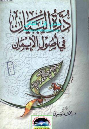 درة البيان في أصول الايمان  -  محمد يسري 12