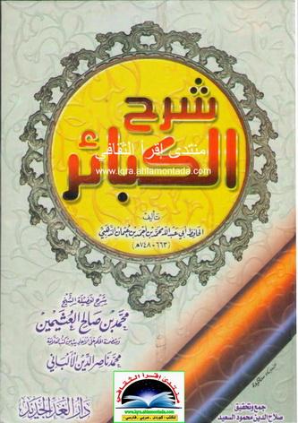 شرح الكبائر - محمد بن أحمدبن عثمان الذهبي 13