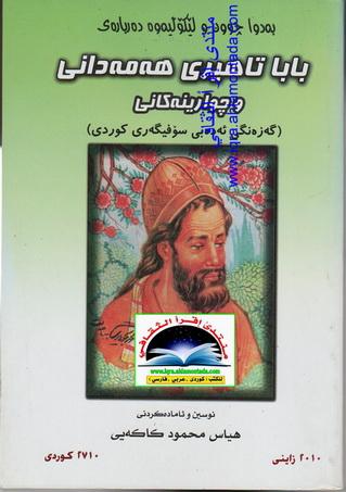 بابا تاهيری ههمهدانی و چوارینهكانی - هیاس محمود  _ua10