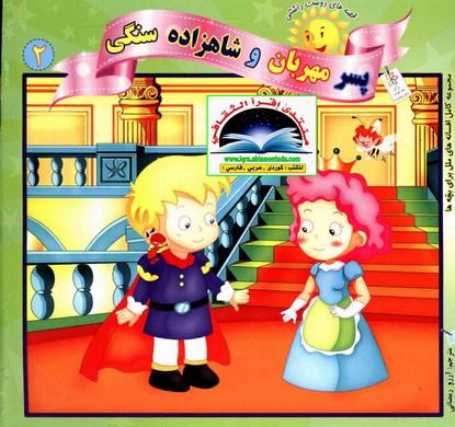 مجموعه  افسانه های ملل-02- پسر مهربان و شاهزاده سنگی - ت: آرزو رمضانى  A10