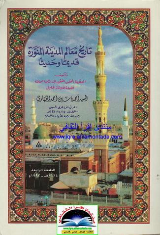 تاریخ معالم المدینة المنورة قديما و حديثا - السيد أحمد ياسين أحمد الخياري  A12