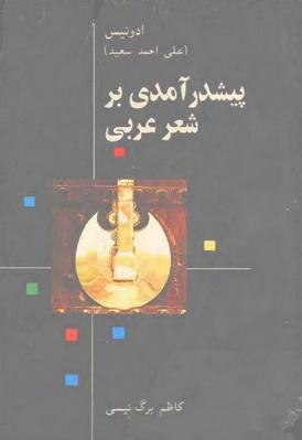 پیش درآمدى بر شعر عربي - ادونيس ( علي احمد سعيد)  Aa10