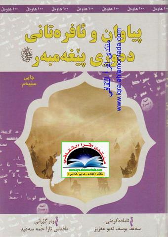 پیاوان و ئافرهتانی دهوری پێغهمبهر - چاپێكی تر - سعد یوسف ابوعزیز Aauo10