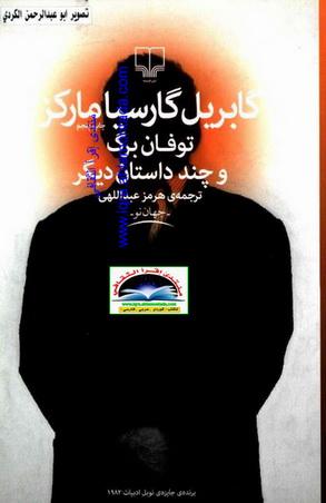 توفان برگ و چند داستان دیگر- گابریل گارسیا مارکز- هرمز عبداللهی Ao12