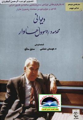 دیوانی محمد رسول هاوار - عثمان دهشتی & صدیق صالح Auoa13