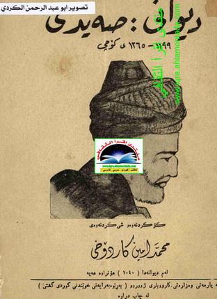 دیوانی صهیدی - محمد امین كاردۆخی Auoy10