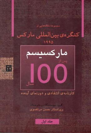 كنگرهی بین المللی ماركس 1995 - 3جلد - مجموعه مقالهها Douea10