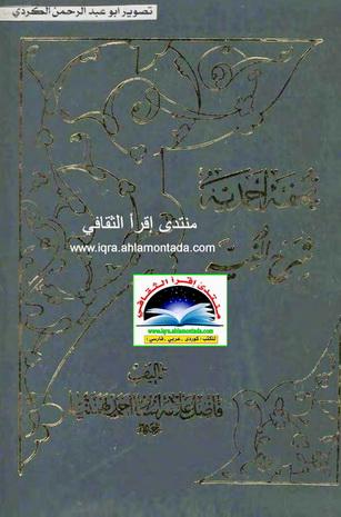 تحفه احمدیة در شرح الفیة - احمد بهمنیار I15