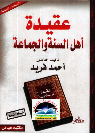 عقيدة أهل السنة والجماعة - د. أحمد فريد Ia_10
