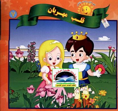 مجموعه  افسانه های ملل-07-قلب مهربان - مترجم : آرزو رمضانى Io10