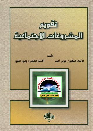 تقويم المشروعات الإجتماعية - أ.د. عباس أحمد & أ.د. ياسين الكبير Iuao10
