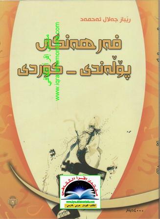فهرههنگی كوردی - پۆڵهندی - ڕیباز جلال أحمد Iueauu11
