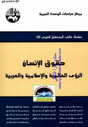 سلسلة كتب المستقبل(41)حقوق الانسان الرؤي العالمية والاسلامية والعربية - مجموعة مفكرين Iui10