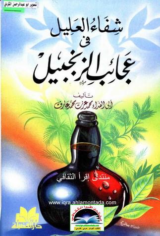 شفاء العليل في عجائب الزنجبيل- محمد عزت Iy10