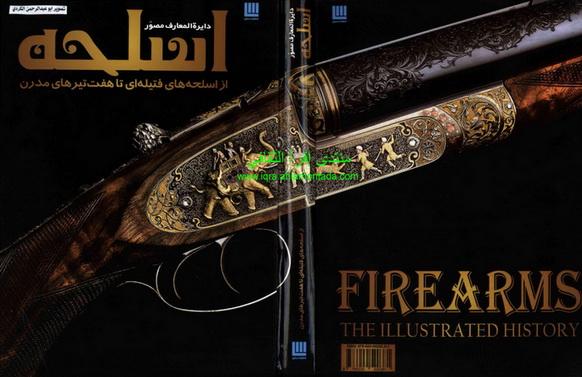 دایرة المعارف مصور اسلحه از اسلحه های فتیله ای تا هفت تیرهای مدرن O14