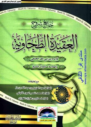 جامع شروح العقیدة الطحاوية - للأمام أبي العز الحنفي و العلامة صالح آل الشيخ  O17