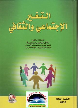 التغير الإجتماعي و الثقافي - د. دلال ملحس أستيتية  Oa10