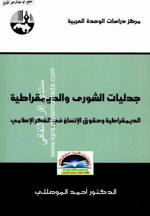 جدليات الشورى و الديمقراطية - د. أحمد الموصلي  Oa13