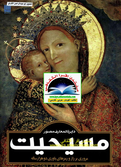 دایرة المعارف مصور مسیحیت - آن مارى بي بار Oaa10