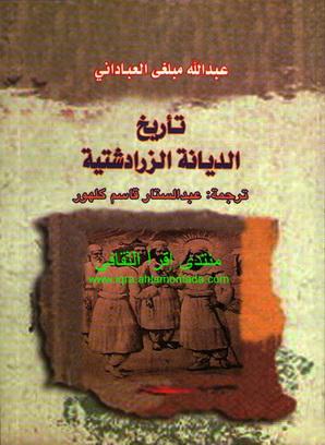 تأريخ الديانة الزرادشتية - عبدالله مبلغي العباداني  Oao10