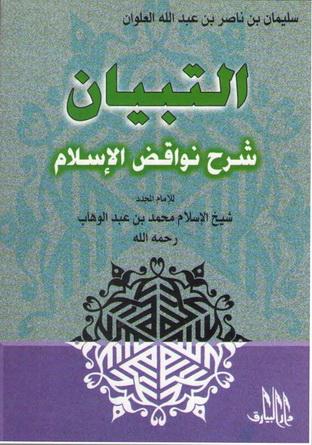 التبيان شرح نواقض الإسلام - سليمان بن ناصر العلوان Oao11