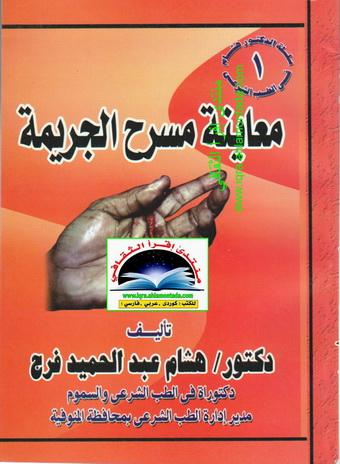 سلسلة د. هشام 1 معاينة مسرح الجريمة - د. هشام عبدالحميد فرج Oao12
