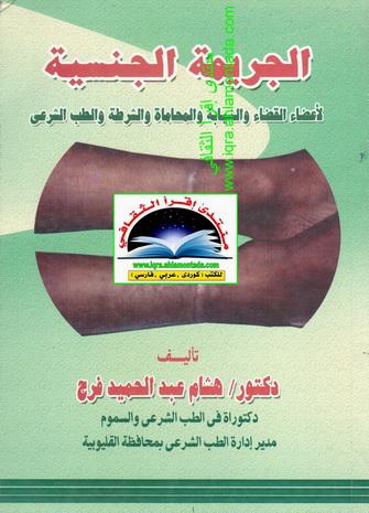 سلسلة د. هشام في الطب الشرعي-2 الجريمة الجنسية - د. هشام عبدالحميد فرج  Oao13