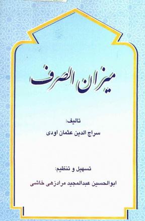 میزان الصرف - سراج الدین عثمان اودی Oao14